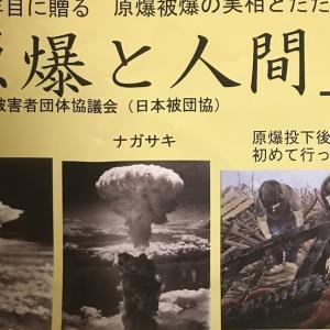 原爆が広島に落とされた日と展示をみたアメリカ人ハーフの子の反応。