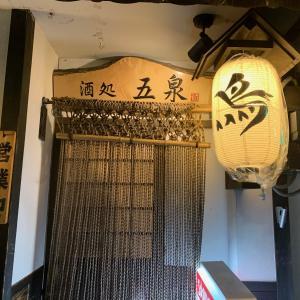 仙台にある焼き鳥店 五泉
