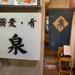仙台にある蕎麦居酒屋 泉