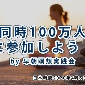 今、世界に必要なのは愛と希望と祈りの力。4/5開催「100万人同時瞑想」に参加しよう!!