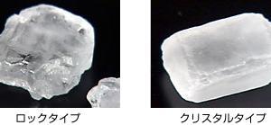 シャングリラダイエットで使う氷砂糖の種類