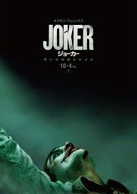 10月13日 朝勉、ジムトレからの映画JOKER