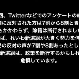 山本太郎は、最後の手段に  暴力を振るう。