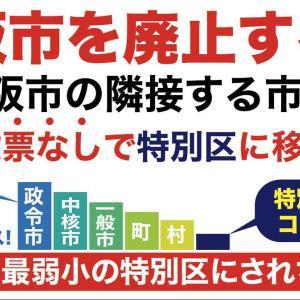 大阪市在住の人に「詐欺に注意!」と喚起していただきたいです。