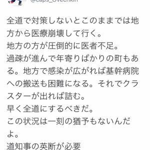 NHKはデマをやめて真実を報道せよ。
