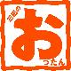 薪で・・・・ @ 神戸市北区大沢町