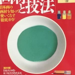日本画の技法書