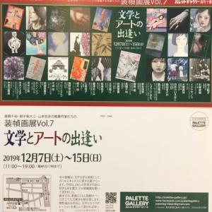 展覧会のお知らせ。「文学とアートの出会い」