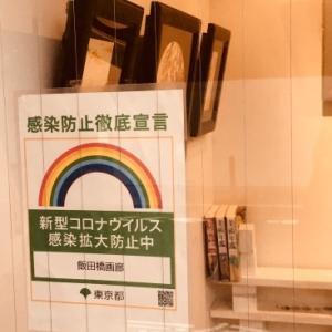 東京都防止徹底宣言ステッカー