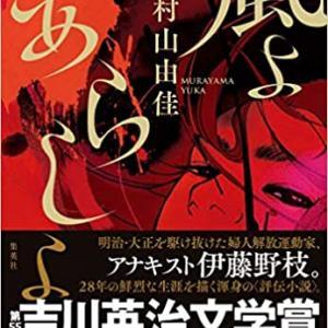 村山由佳著「風よ あらしよ」だいぶ読めた。