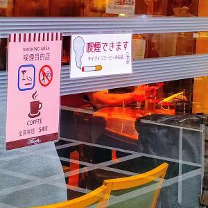 新宿西口で全席喫煙可の店。