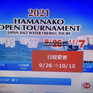 浜名湖オープントーナメント第3戦 延期