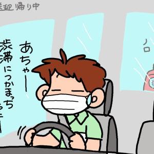 安全運転で参ります