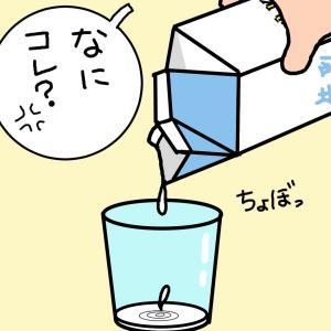あなマンガ・2番 山田家の不可解な現象