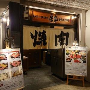 焼肉 房家(東京 日本橋)での焼肉ランチはとてもオススメ!