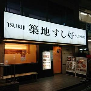 築地すし好(東京 下北沢)のお寿司はとてもオススメ!