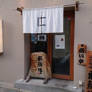 在市 月島本店(東京 月島)の飛騨牛焼肉はとてもオススメ!