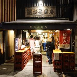 折原商店(東京 門前仲町)の立ち呑みはとてもオススメ!
