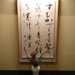 桜坂 観山荘(福岡市 桜坂)での懐石料理はとてもオススメ!