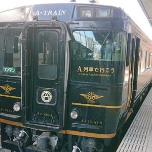 JR九州の観光特急「A列車で行こう」はとてもオススメ!