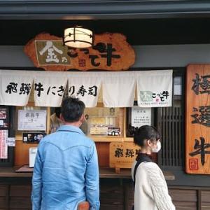 花風華 金乃こって牛(岐阜県高山市)の飛騨牛にぎり寿司はとてもオススメ!