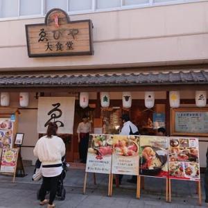 ゑびや大食堂(伊勢市 おはらい町通り)のランチはとてもオススメ!