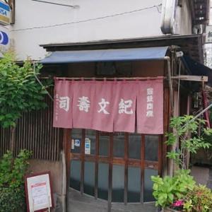 紀文寿司(東京 浅草)のお寿司はとてもオススメ!