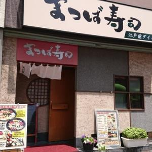 まつば寿司(東京 亀戸)のお寿司はコスパ良くとてもオススメ!