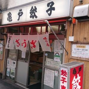 亀戸餃子(東京 亀戸)の餃子はとてもオススメ!