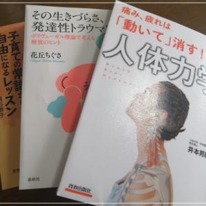 今読んでいる本、その2。