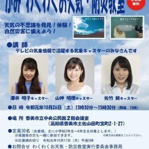 「わくわくお天気・防災教室」 in 高知県香美市