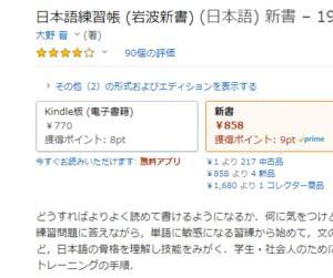 『日本語練習帳』(大野普)を読む(その6)~ おまけ