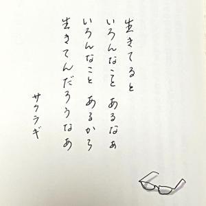 桜木紫乃『おばんでございます』を読む