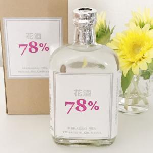 消毒用高濃度エタノール製品♪沖縄県与那国島産「花酒78%(HANASAKI78%)」