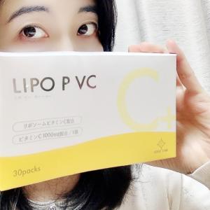 高濃度リポソームビタミンC補充サプリメント「LIPO P VC」
