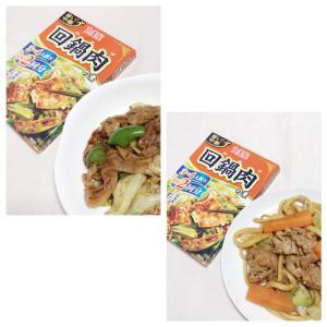【ESSEファンPARTY2020 第2部 丸美屋食品工業:旨い!中華2回分 回鍋肉の素】