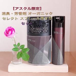 【アスクル限定】消臭・芳香剤 オーガニックセレクト スプレー&置き型セット