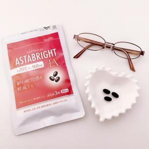 眼の疲労感を軽減するサプリメント「アスタブライトEX」