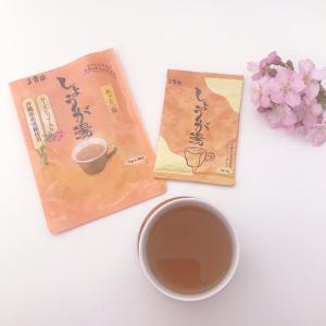 ローズヒップ・沖縄県産黒糖使用♪玉露園「しょうが湯」
