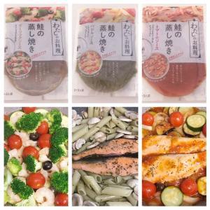 【ESSE おうちdeセミナー2021 Summer♪「わたしのお料理 鮭の蒸し焼き」】