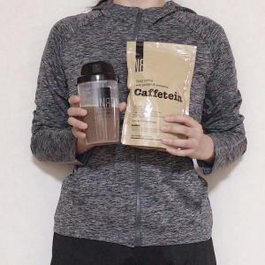 管理栄養士・薬剤師監修のコーヒー味のプロテインドリンク♪【caffetein(カフェテイン)】