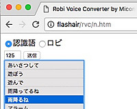 RoVoCoMo v0.1公開
