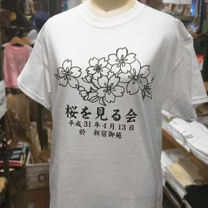 桜を見る会Tシャツ