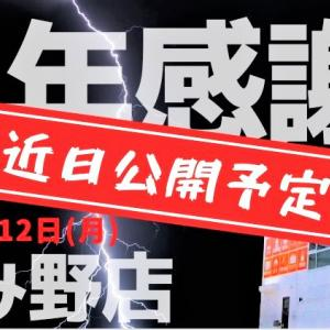 【おゆみ野店】1周年感謝祭 イベント内容公開予告!