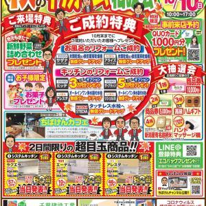 【おゆみ野店】最新10月イベントチラシ