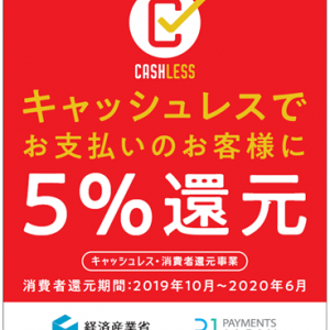 「キャツシュレス・消費還元事業」対象店舗と店休日のお知らせ!