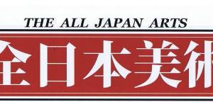 ライムアート MEZAME が全日本美術新聞に掲載されました