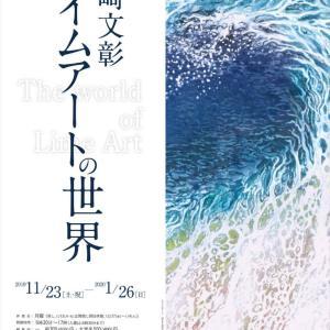 """""""浪崎文彰 ライムアートの世界"""" 展が開催されます"""