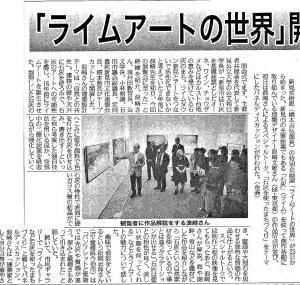 """特別企画展""""ライムアートの世界""""が備北民報新聞に掲載されました"""