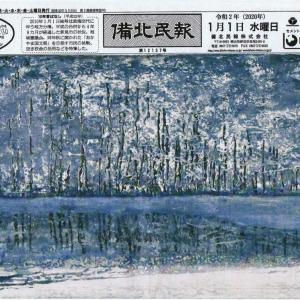 ライムアートが備北民報新聞に掲載されました